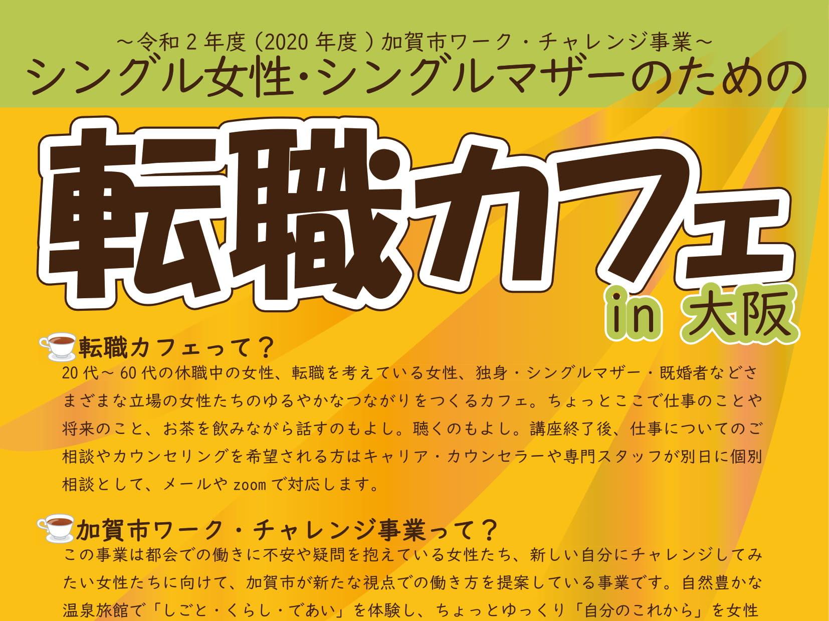 転職カフェ大阪チラシ表